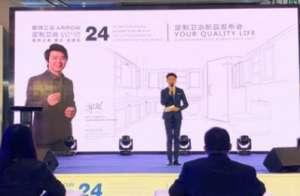 箭牌定制卫浴新品发布会在重庆盛大举行冲压模具